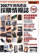 2007年資訊產品採購情報誌