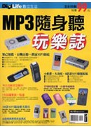 MP3隨身聽玩樂誌