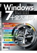 Windows 7十全大補玩