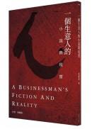 一個生意人的小說與現實