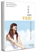 向麻煩SAY YES!:台灣首位罕病街頭藝人的人生筆記