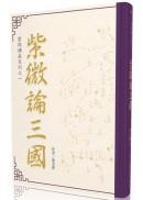 【紫微講座系列之一】紫微論三國
