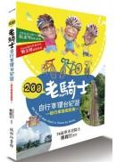 200老騎士自行車環台紀遊:自行車環島指南