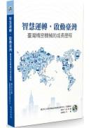 智慧運轉啟動台灣:臺灣精密機械的成長歷程