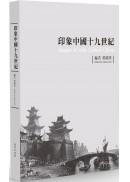 印象中國十九世紀(限量典藏版)