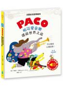 帕可愛音樂:環遊世界之旅