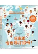 我會跟全世界打招呼!:跟著世界地圖,學會130多種問候語,培養立體世界觀,啟發語言學習興趣!