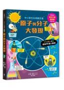 STEAM小翻頁:原子與分子大發現(超值附贈「我的元素週期表」精美海報)