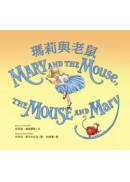 瑪莉與老鼠