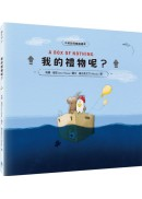 我的禮物呢?(中英對照雙語繪本+中英雙語說故事CD)