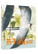 燕子飛行日記:一段飛越地球的旅程