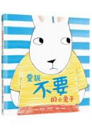 愛說不要的小兔子