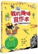 我的趣味寫作本:引導孩子的作文力!(全新書封創作力升級版,符合108新課綱,培養關鍵能力)