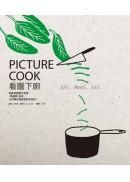 看圖下廚:超簡單圖畫式食譜,1張圖學1道菜,30秒讓你啟動愛做菜基因