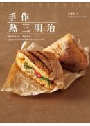 手作熱三明治:烤出酥脆口感、層疊美味,在家也能做出媲美專賣店的完美熱三明治