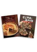歐風人氣輕食套書(法式鹹派,優雅上桌暢銷紀念版Quiche  + 手工披薩,熱烤出爐)