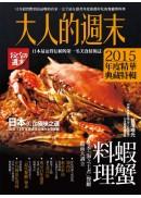 大人的週末2015年度精華典藏特輯:日本美食極味之選,超過130家最值得品嚐的必選餐廳