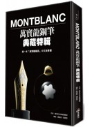 Montblanc萬寶龍鋼筆典藏特輯