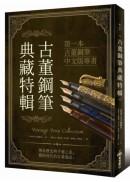 古董鋼筆典藏特輯(首刷限定贈品)