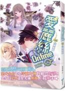 愛麗絲Online03(完)棋盤篇