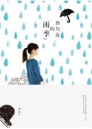 曾有你的雨季