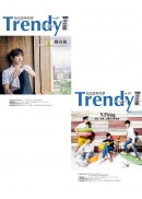TRENDY偶像誌NO.61-完美男「鄭容和」的One Fine Day