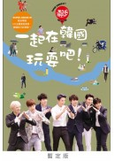 SUPER JUNIOR-M's guest house 一起在韓國玩耍吧!