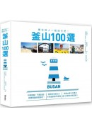 釜山100選:像在地人一般旅行吧!