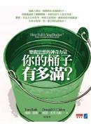 你的桶子有多滿?