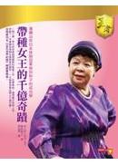 帶種女王的千億奇蹟:連續三十年日本保險冠軍柴田和子的成功學