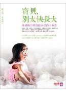 寶貝,別太快長大:導演楊力州寫給女兒的未來書