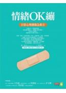 情緒OK繃:日常心理創傷急救方