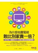 為什麼他賣電視敢比別家貴一倍?:少子化、高齡化下,小店大勝出的經營傳奇