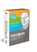 科斯托蘭尼的投機世界(2014修訂版)《一個投機者的告白.證券心理學.金錢遊戲》三書