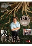 數戰數決:台灣數學資優生出國比賽記