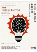 用科學打開腦中的頓悟密碼: 搞懂創意從哪來,讓它變成你的