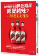 為什麼辣椒醬顏色越深感覺越辣?:設計前不可不知的色彩心理學