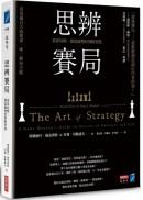 思辨賽局:看穿局勢、創造優勢的策略智慧