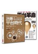 平台革命精選套書(2冊)