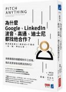 為什麼Google、LinkedIn、波音、高通、迪士尼都找他合作?募資提案教父1週談成6千萬的快.精.準攻心術