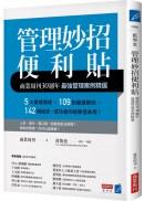 管理妙招便利貼:商業周刊30週年最強管理案例精選