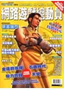 網路遊戲總動員特刊第3號