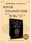 講座:《塔羅占卜全書》跟著名師Amanda學塔羅:基礎入門班