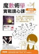 【高雄場】課程:魔數術學實戰讀心課系列(三人團報票)