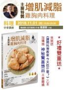 《主廚特製增肌減脂雞胸肉料理》  分享講座