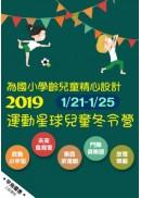 【早鳥票】2019運動星球兒童冬令營