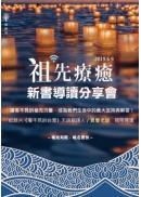 《祖先療癒》新書導讀分享會
