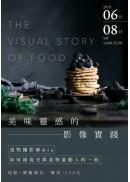 美味靈感的影像實踐──食物攝影師Gia如何捕捉光與食物最動人的一刻
