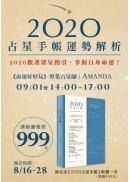 《2020占星手帳》Amanda年度運勢解析講座