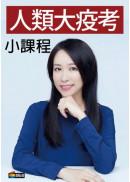 李欣頻《人類大疫考》新書講座